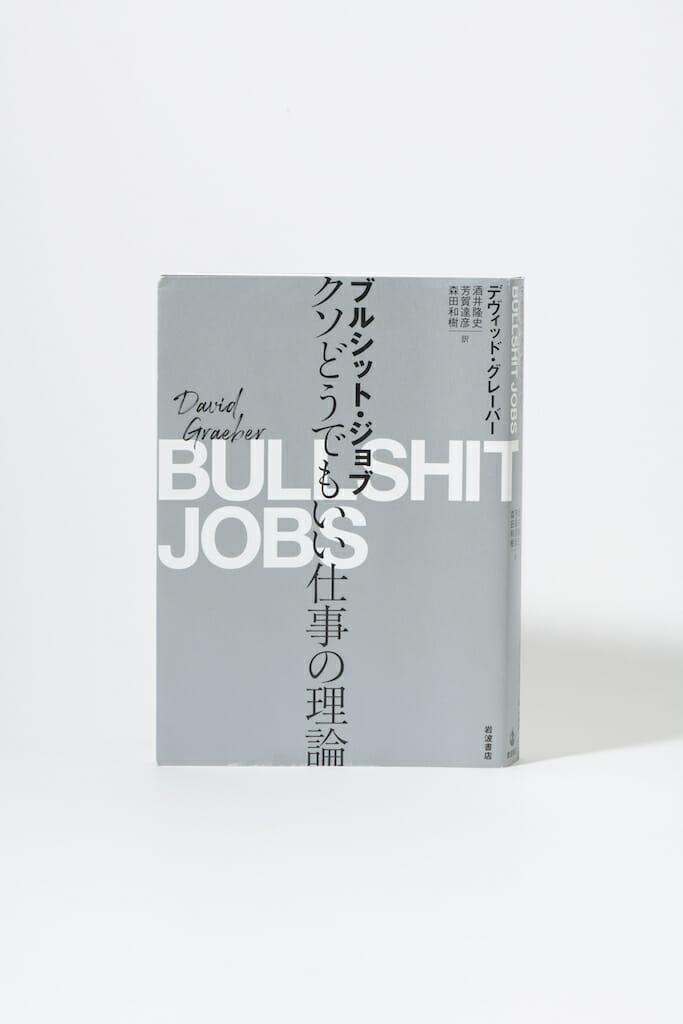 【#3】 クソみたいな世界を生き抜くためのパンク的読書