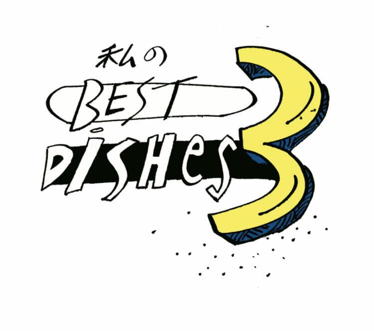 私のBEST3DISHES/平野レミ