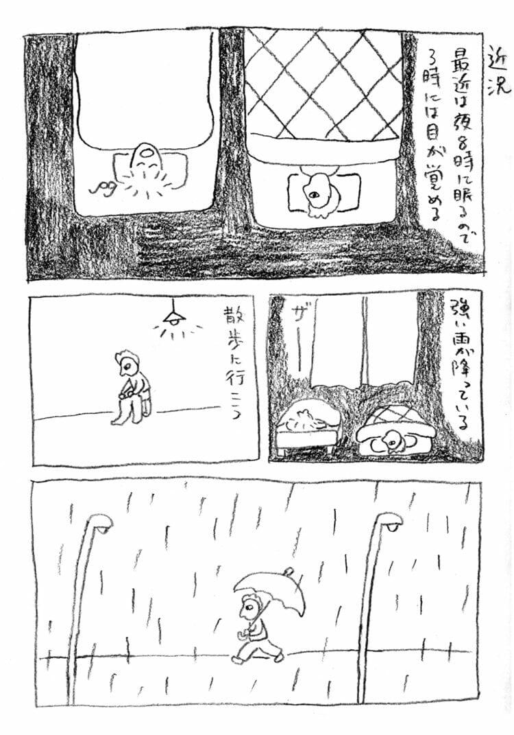 [#1] 近況を漫画にしてみた。(担当・山田編)