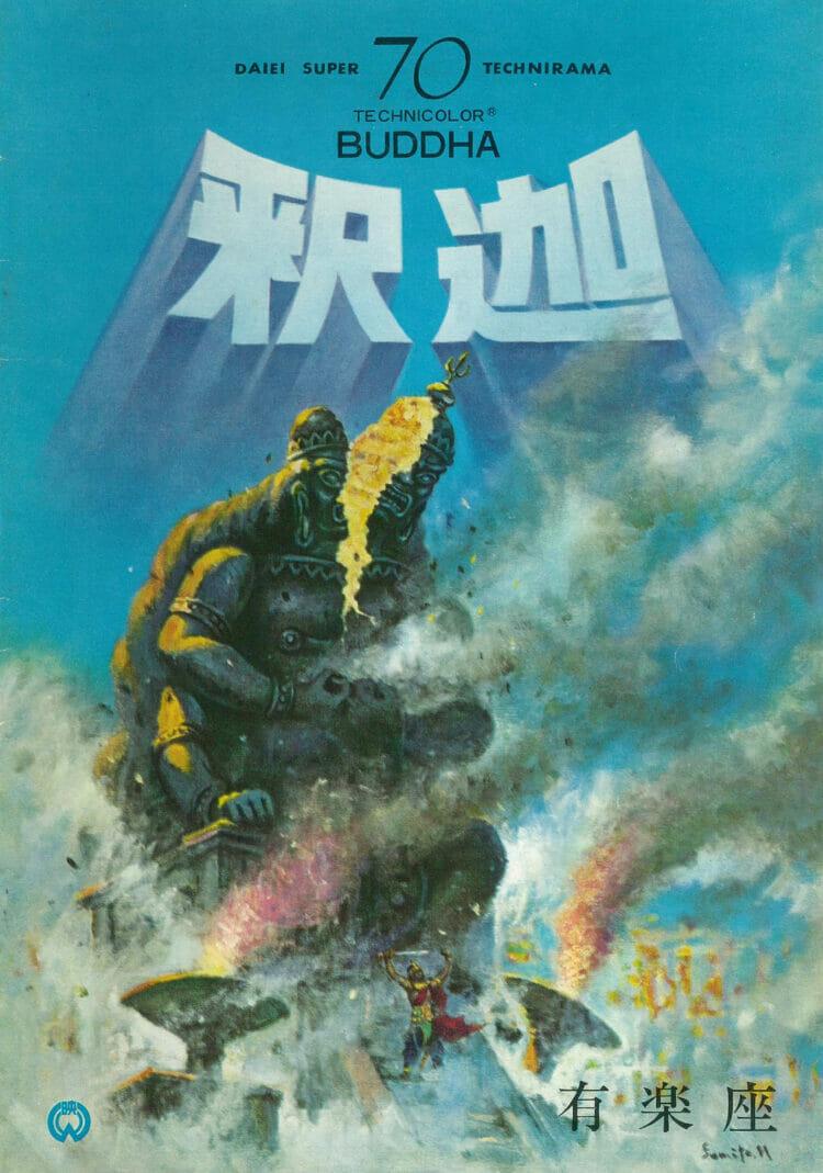 【#4】日本初70mm映画60周年の年に(担当・冨田美香)