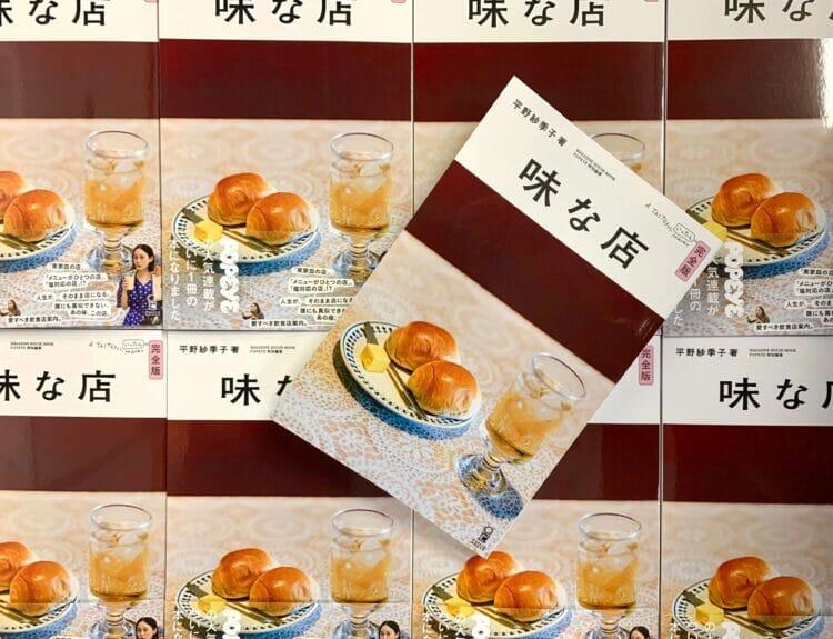 平野紗季子 著『味な店 完全版』は、新しいかたちの飲食店案内です。