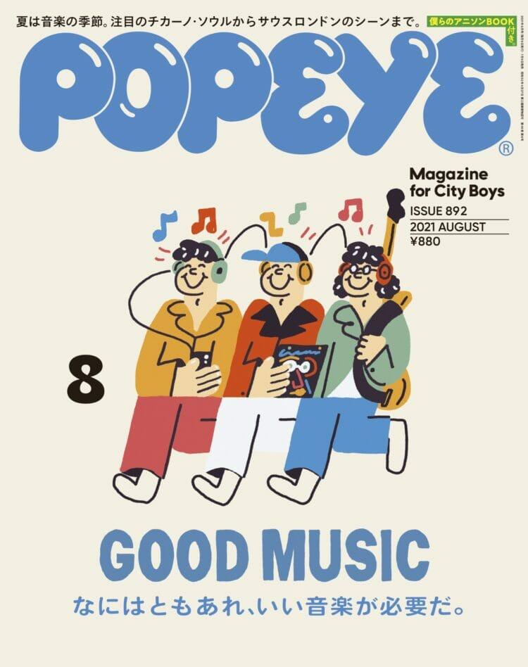 GOOD MUSIC なにはともあれ、いい音楽が必要だ。