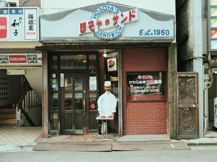 日本最古のハンバーガー屋を訪ねて。