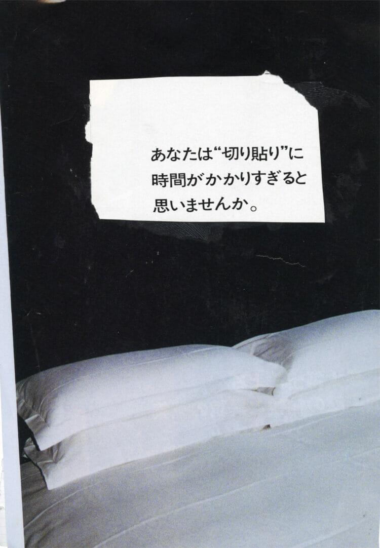 【#4】終わり