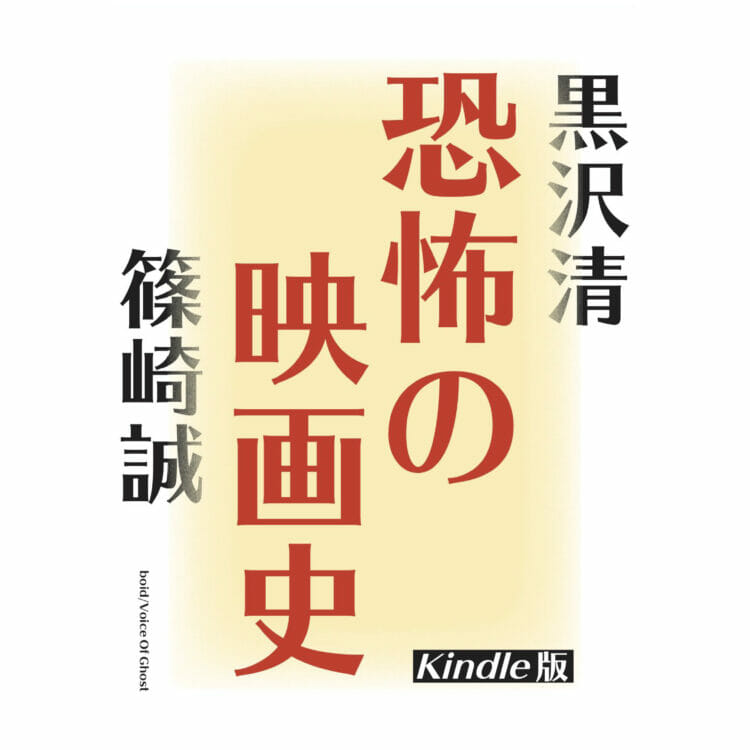 Podcast|映画監督・黒沢清と篠崎誠のホラー対談。