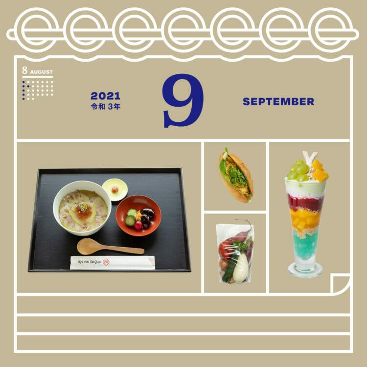 9月のフードカレンダー