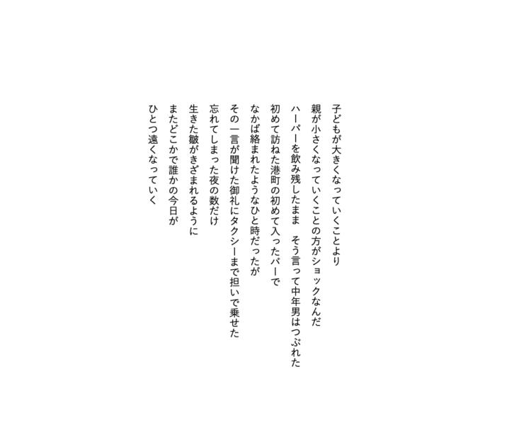 【#2】飲みの場の詩