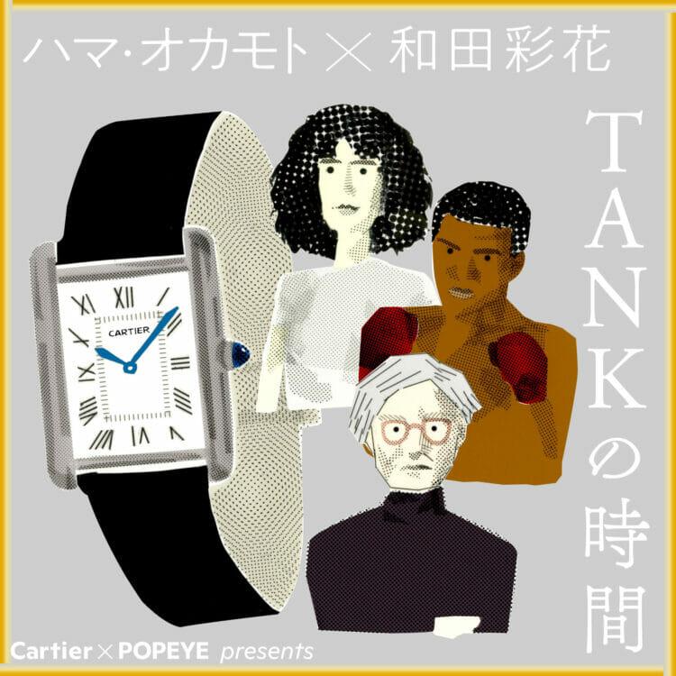 Cartier×POPEYE Presentsのポッドキャスト「タンクの時間」episode1公開!