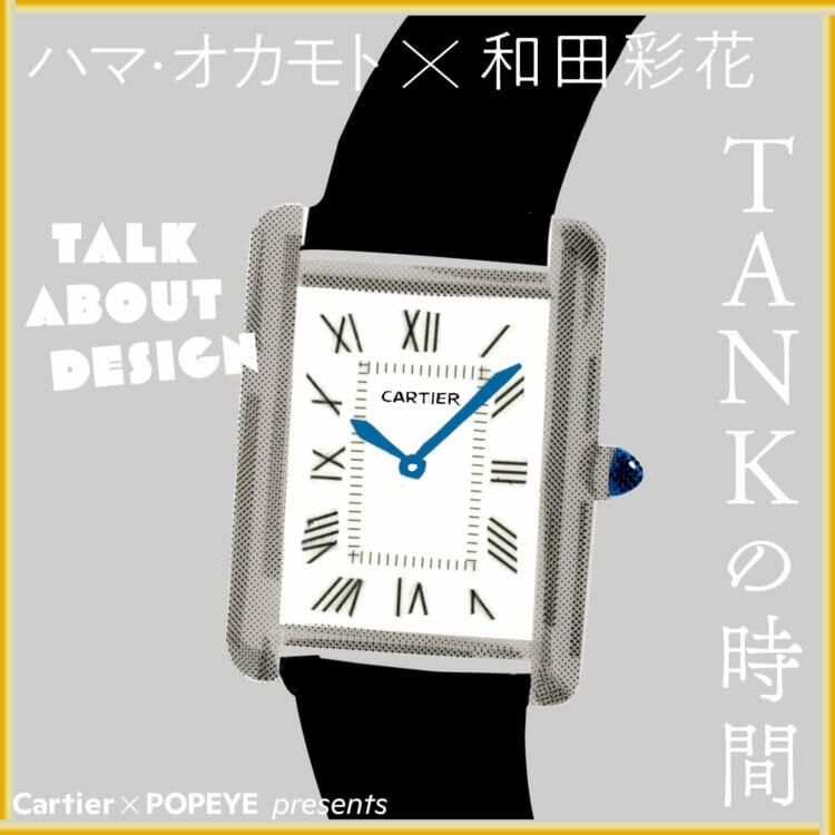 Cartier×POPEYE Presentsのポッドキャスト「タンクの時間」episode2公開!